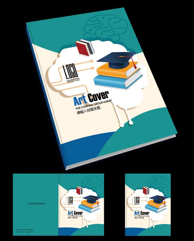 培训中心创意封面设计模板下载(图片编号:13327540)