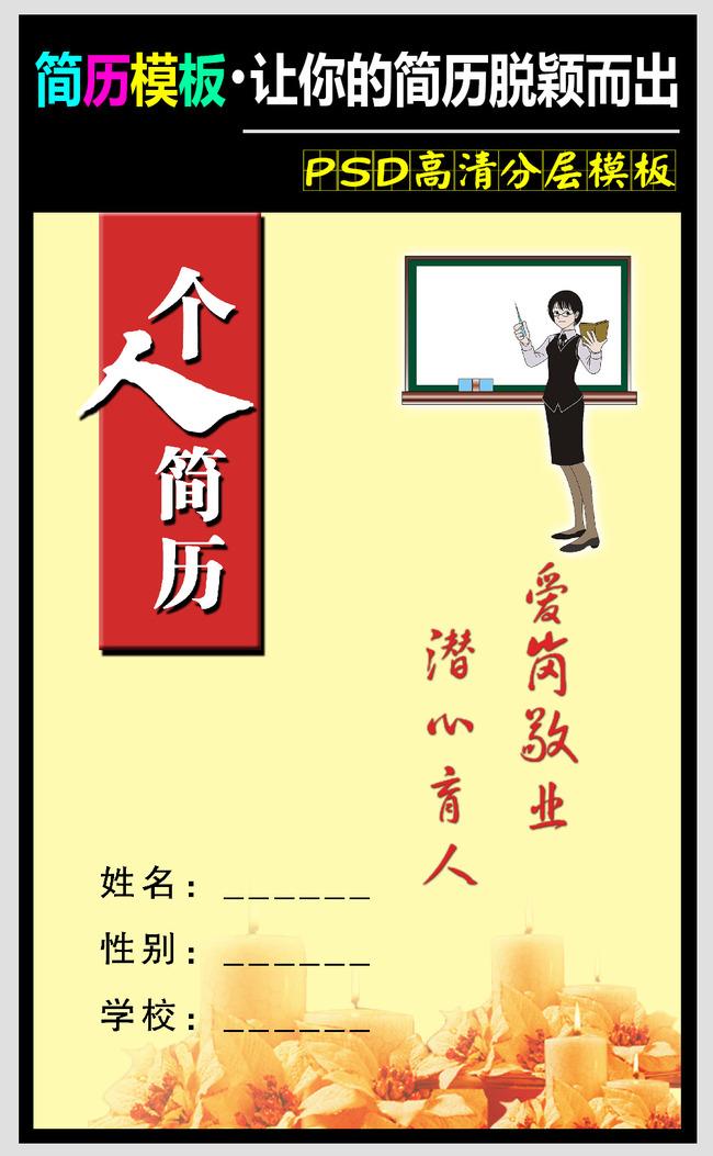 个人简历封面设计psd模板下载图片