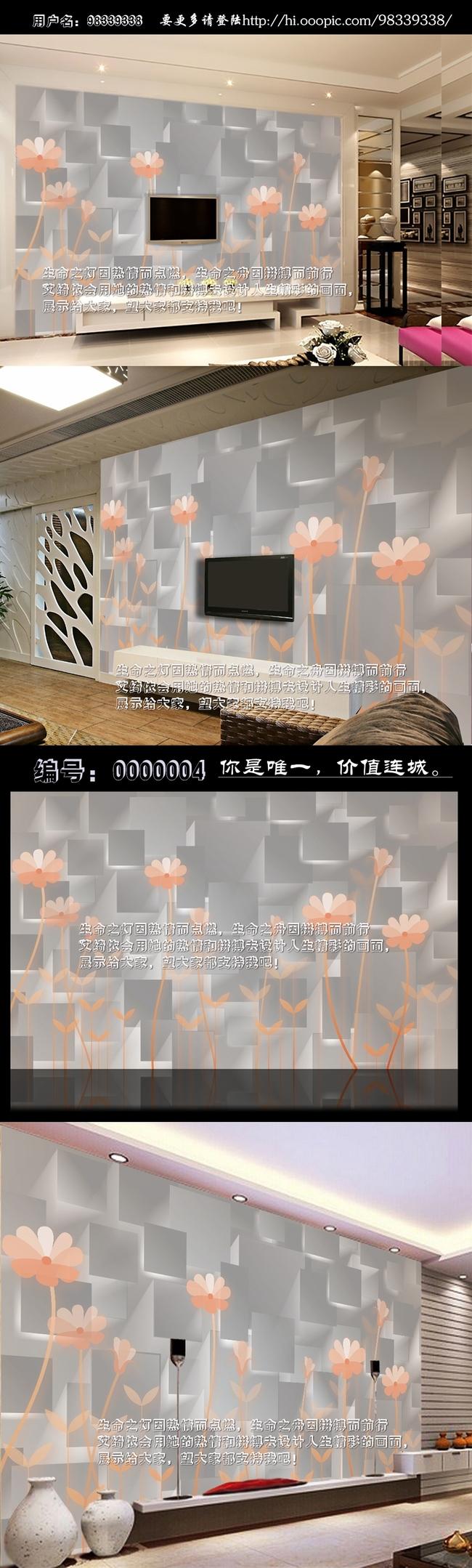 手绘花卉3d砖块电视墙壁画