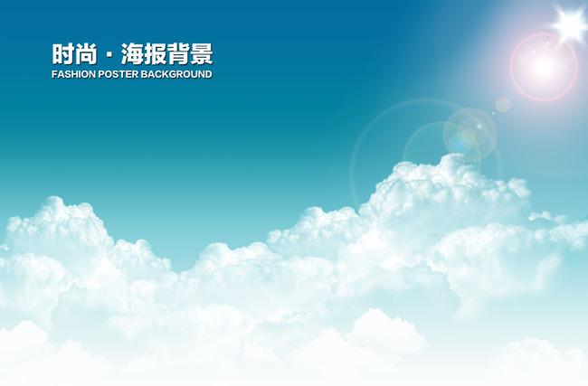 蓝天白云简约时尚海报背景图ppt背景模板下载(图片:)