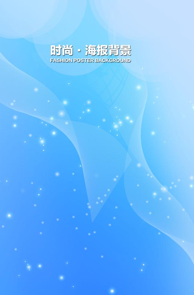 简约淡雅蓝色背景图柔美曲线宣传单模板