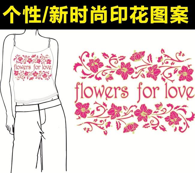平面设计 花纹图案设计 服装|t桖图案 > 手绘粉色植物花朵t恤印花图案