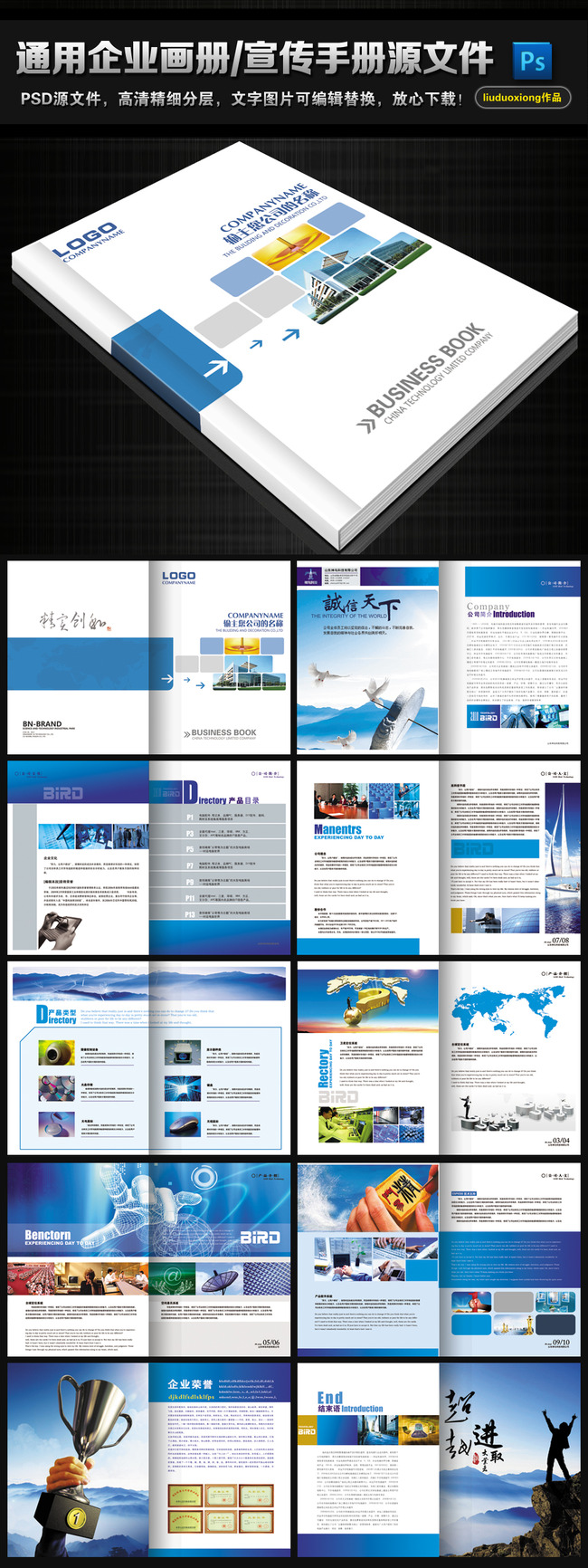 时尚蓝色高档公司文化企业画册产品宣传册模板下载(:)图片
