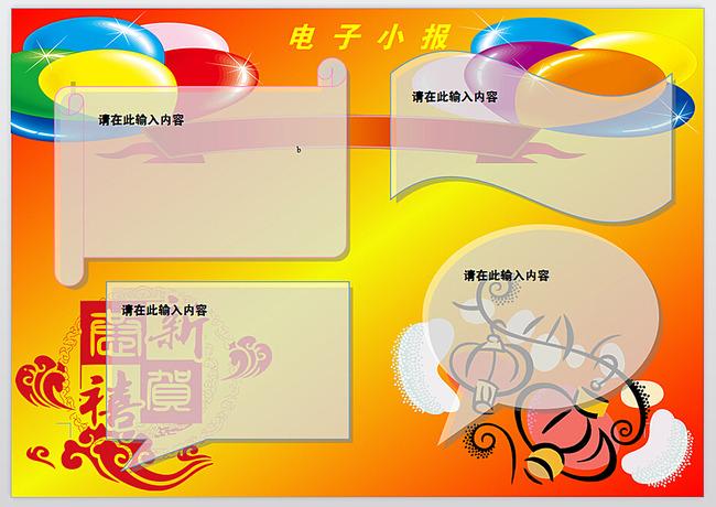 word新年小报1图片