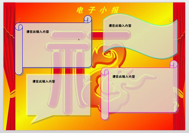 word新年小报空白模板模板下载(图片编号:13329760)