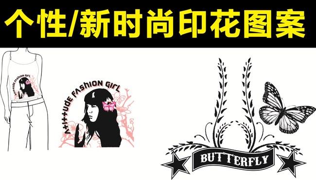 手绘植物花朵蝴蝶t恤印花图案