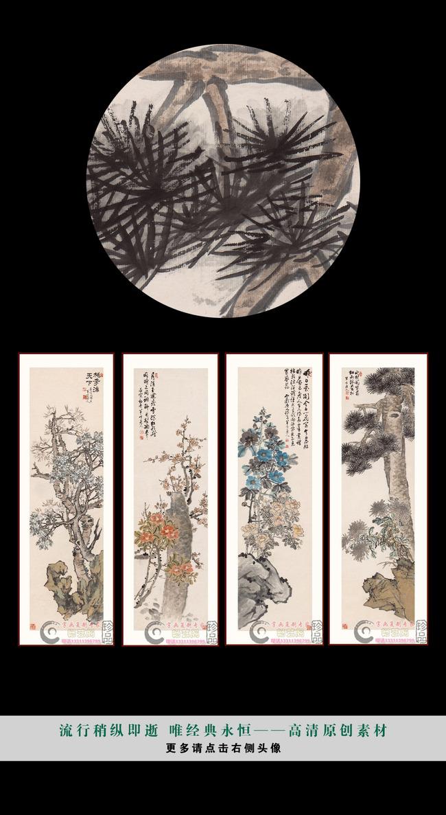 超高清手绘国画四条屏古典水墨素材装饰画