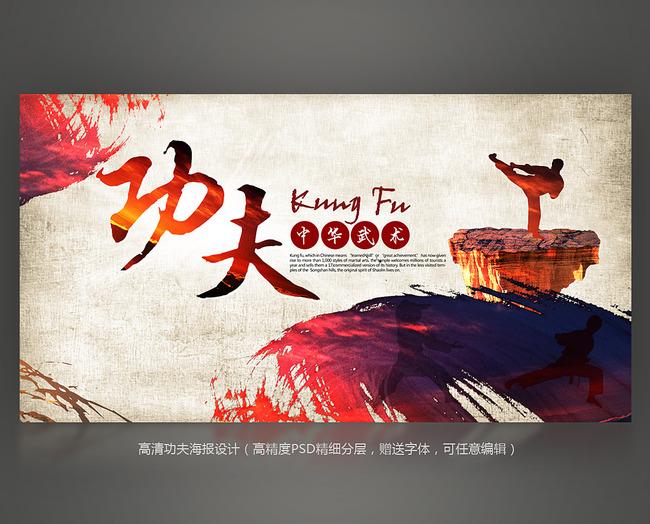 中国功夫海报设计