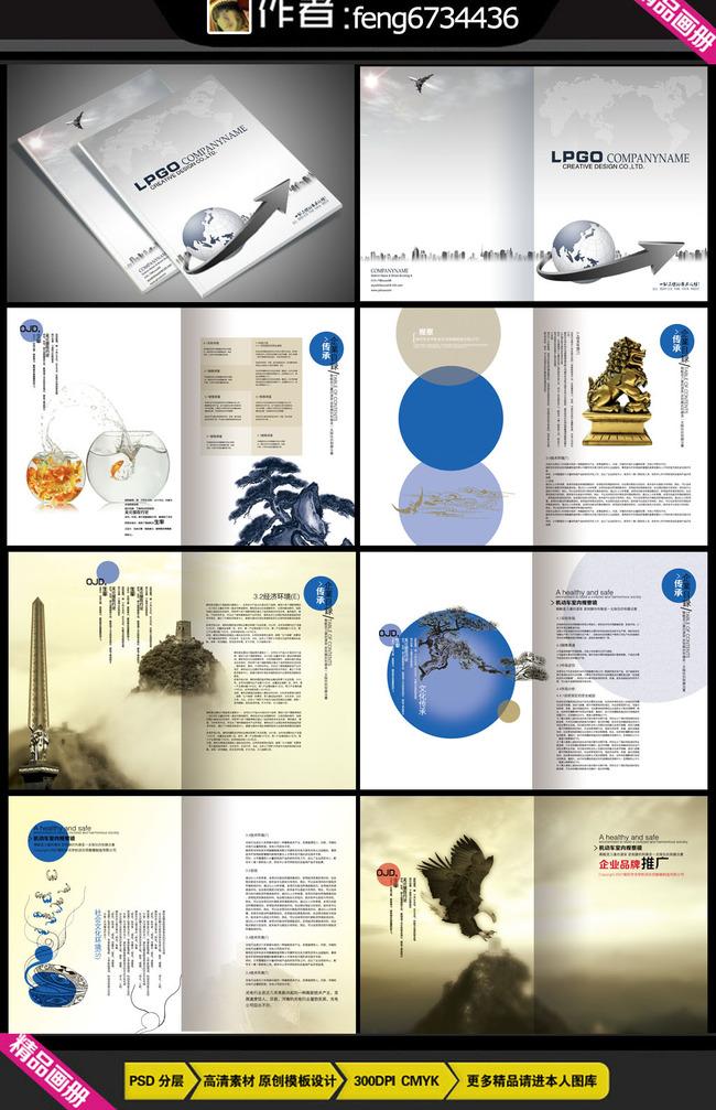 中国风高档公司文化企业画册产品宣传册图片