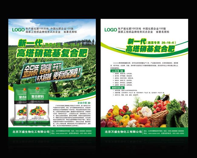化肥宣传彩页设计模板
