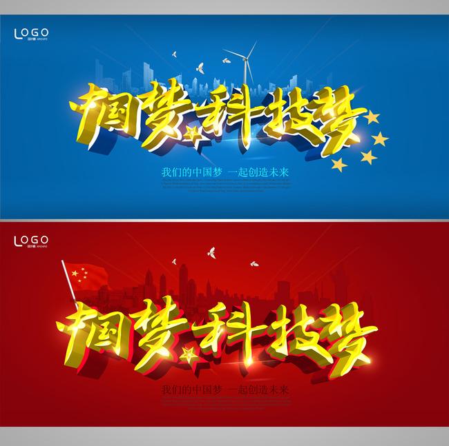 中国梦科技梦宣传海报