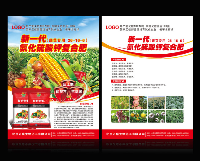 化肥产品彩页模板