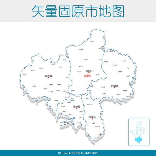 矢量固原市地图
