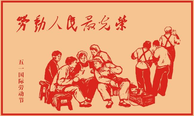 5302,献给五一劳动节的诗(原创) - 春风化雨 - 诗人-春风化雨的博客