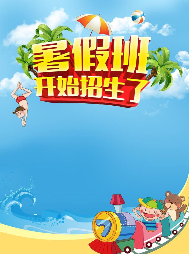 暑假班招生海报模板下载(图片编号:13334421)_其他__.