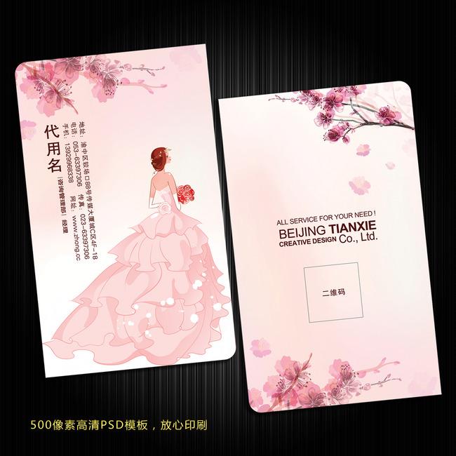 化妆师名片婚纱策划名片婚纱名片模板下载(图片编号:)