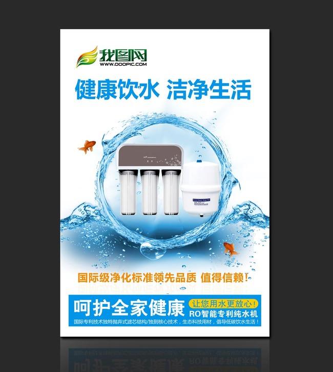 净水器宣传海报设计