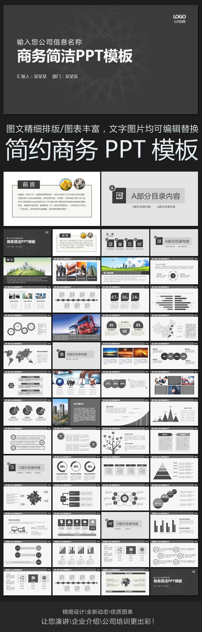 黑色欧美完整框架企业宣传简介发布ppt模板下载(图片