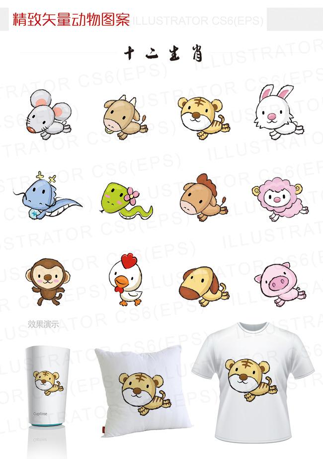 可爱矢量十二生肖小动物图案图片下载