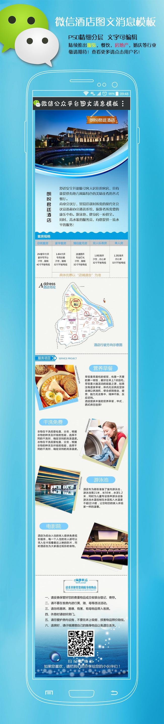 微信图文消息酒店模板设计