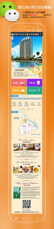 微信图文消息模板设计酒店