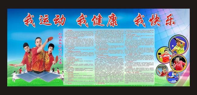 乒乓球展板模板下载(图片编号:13336299)_学校展板__.