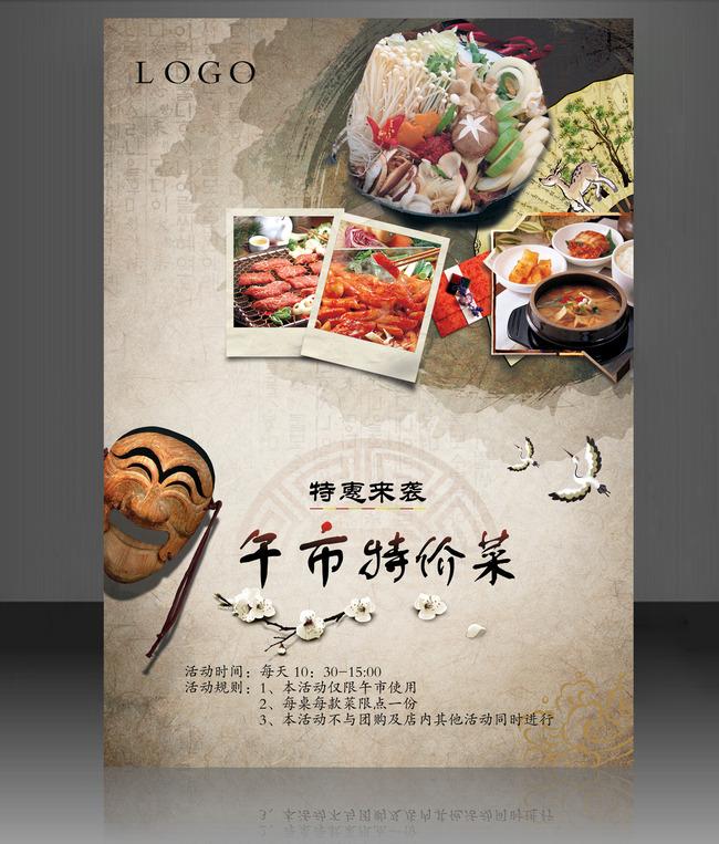 韩式高档餐厅宣传海报模板下载(图片编号:13336485)