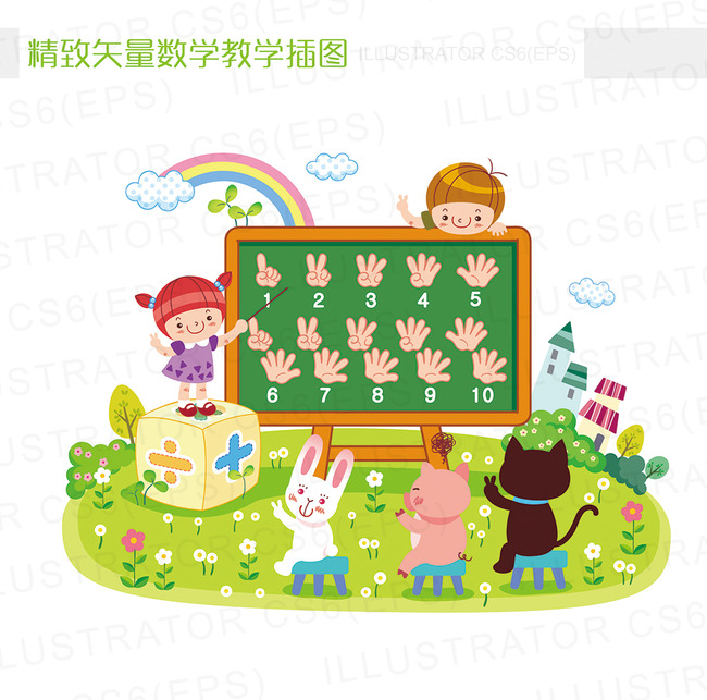 平面设计 花纹图案设计 卡通图案 > 精致矢量卡通数学教学插图数字