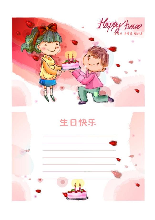 生日快乐贺卡模板下载(图片编号:13337172)