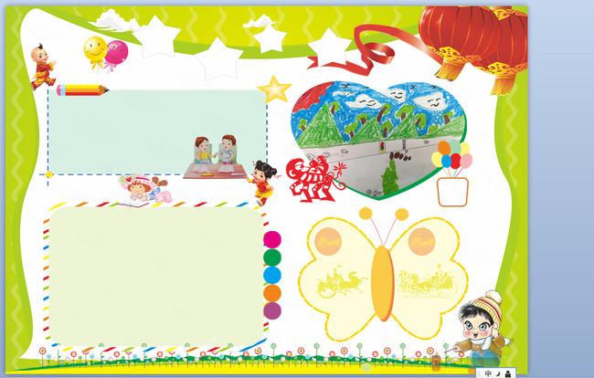 春节节日手抄小报电子模板