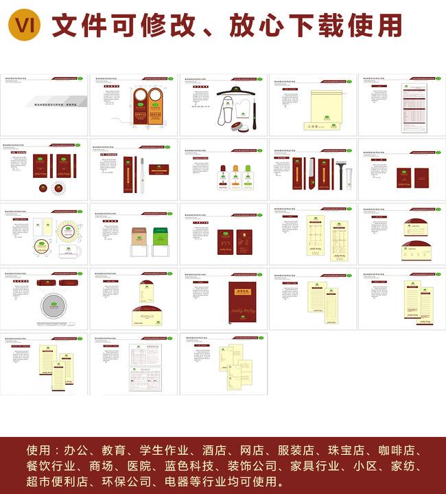 酒店vi手册整套精美设计模板