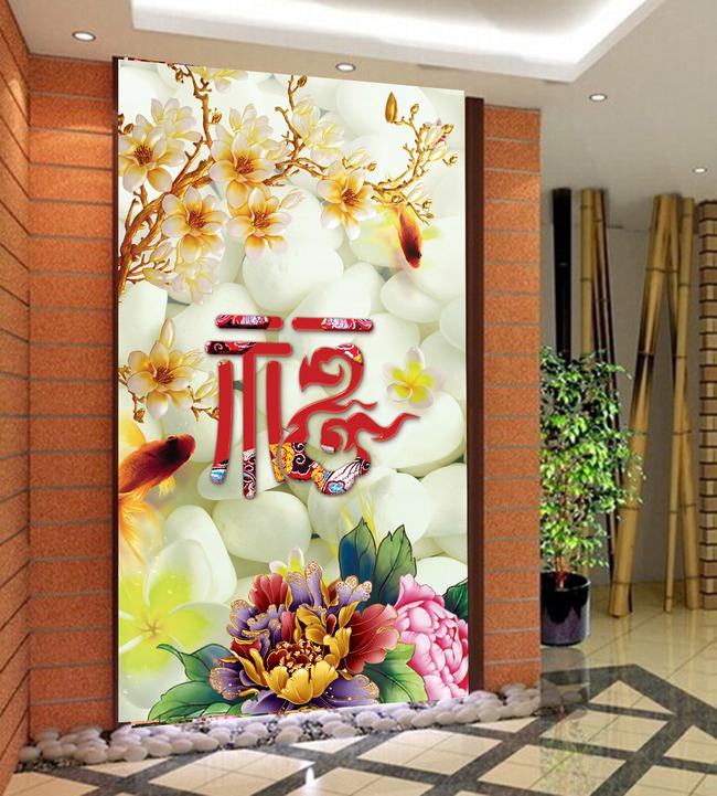 花开富贵金鱼福字玄关背景墙装饰画