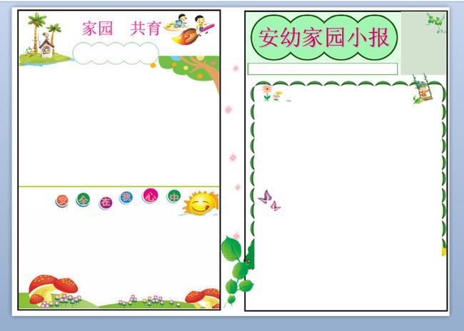 相册边框设计图片幼儿园