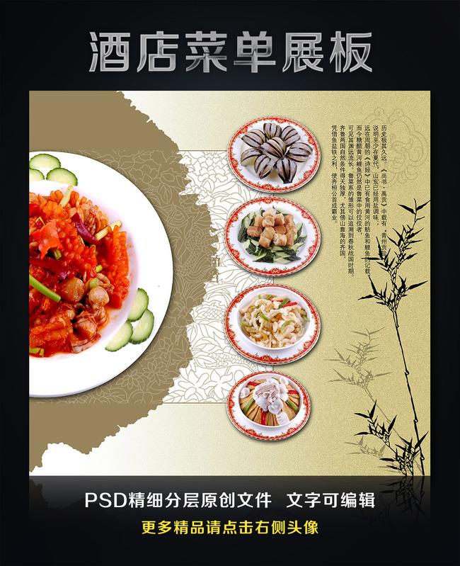 餐厅菜品创意手绘海报