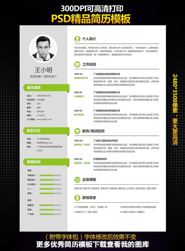 求职简历应聘模板psd格式图片