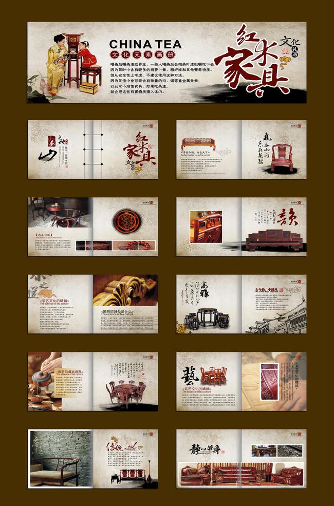 红木画册 红木家具 古典红木 中国风画册 中国风素材 家私画册 高档