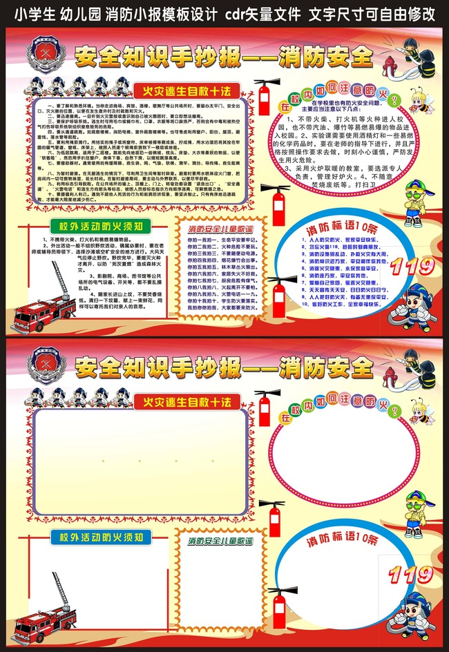 小学生幼儿园消防安全手抄报模板