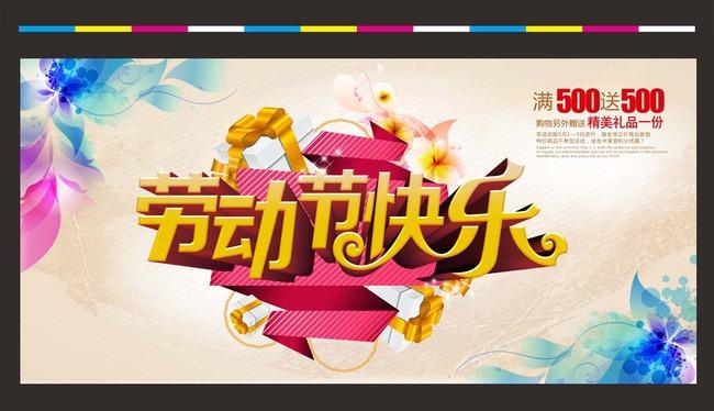 五一劳动节快乐展板海报