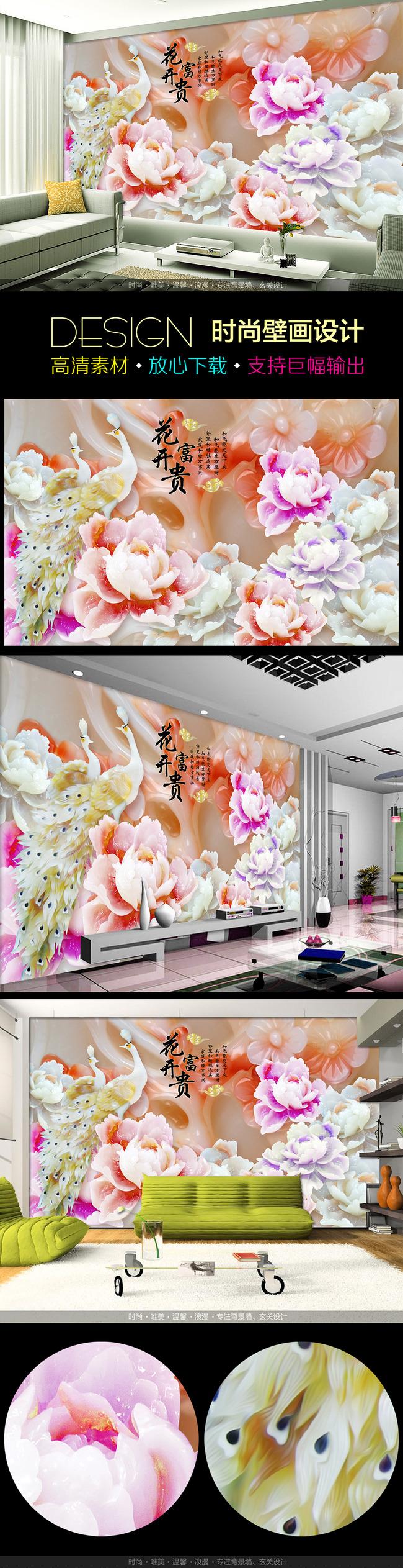 3d 木雕 客厅装饰画 山水画 中式风格 喜鹊 福字 家和万事兴 玉雕