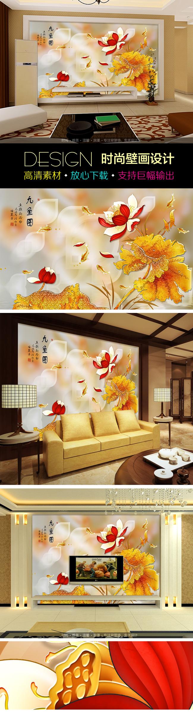 装饰画 中式 中国风 家和客厅背景墙 鱼 3d荷花 彩雕 玉雕 家和万事兴