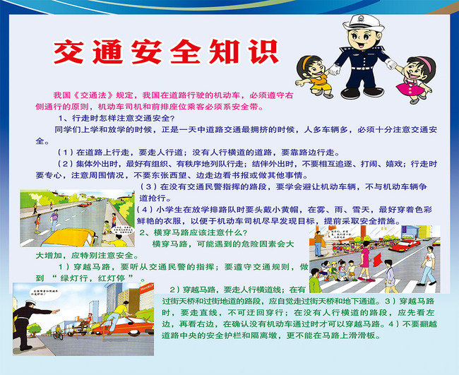 中小学生交通安全知识展板