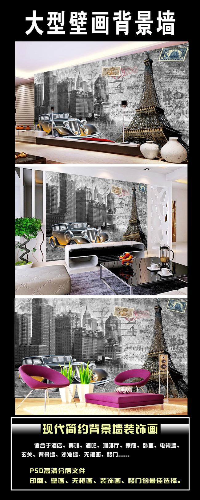 欧式巴黎埃菲尔铁塔图案电视背景墙装饰画图片