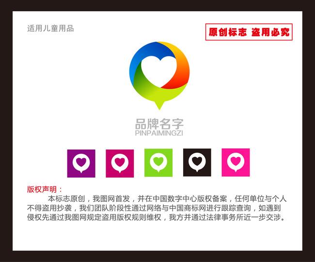 q聊天it电子网络科技logo标志设计