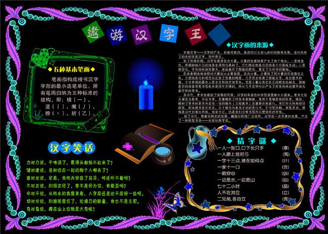 上海迪士尼手绘小报