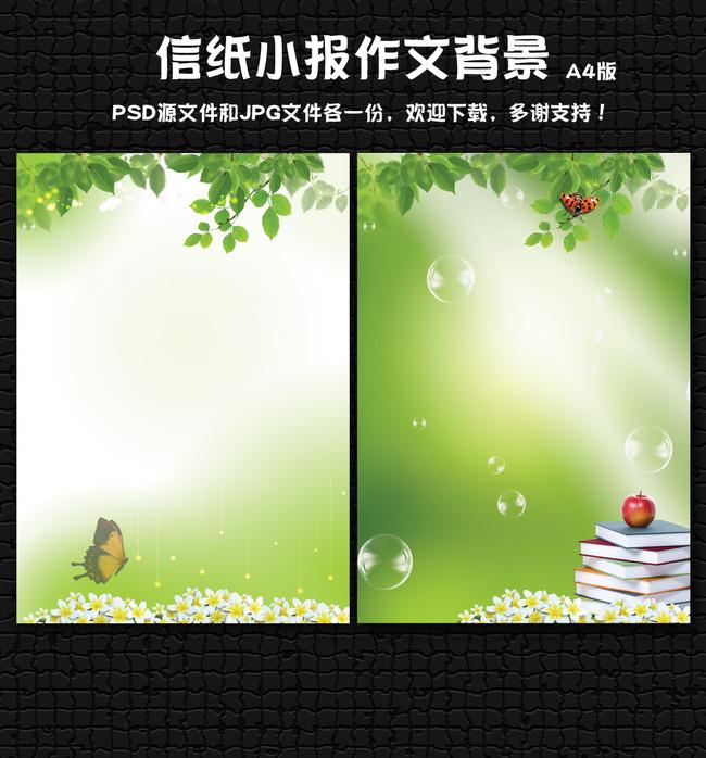 信纸素材 绿色春天 梦幻 背景 小报 手抄报 模板 信纸 作文纸 作业