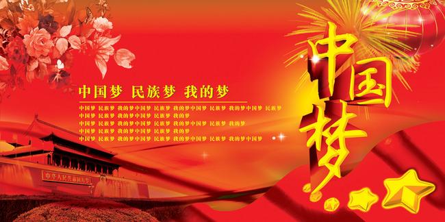 中国梦民族梦我的梦五角星烟花红灯笼天安门牡丹飘带红色黄色企业文化