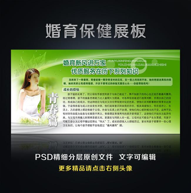 青春期女性保健展板模板下载图片编号:13378