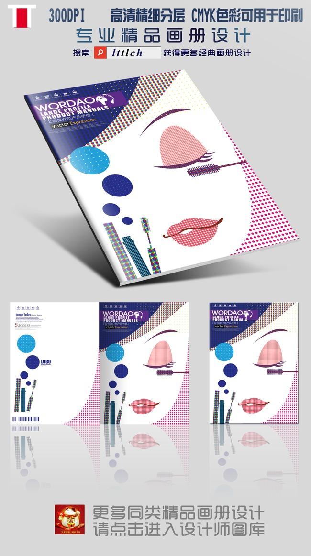 手绘插画美容护肤化妆品促销画册封面