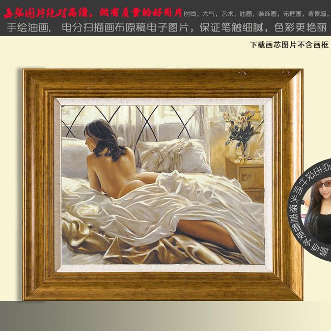 欧式西方人体美女人物睡眠油画无框画