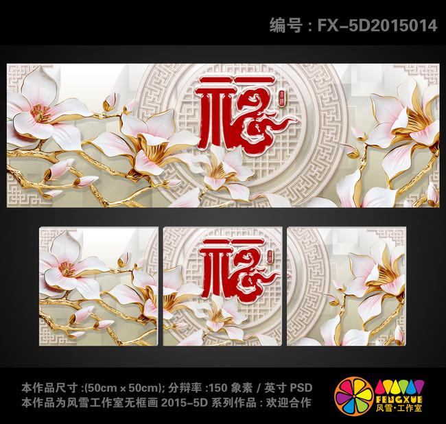 背景墙|装饰画 无框画 中国风无框画 > 烤瓷玉兰花  下一张&gt